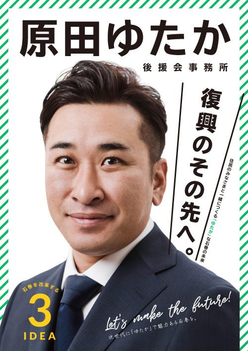 原田ゆたか後援会事務所 | 宮城県石巻市
